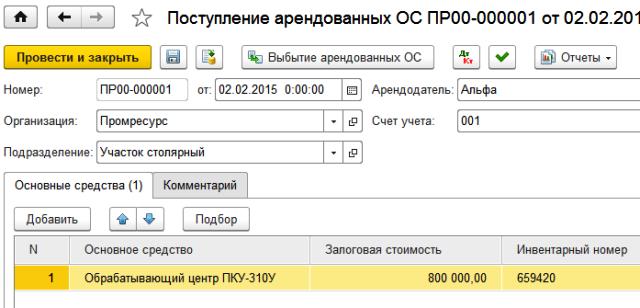 Образец заполненный приложение к бухгалтерскому балансу