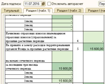 Заполнение 1 раздела 4 фсс енвд в 2017 году такситы